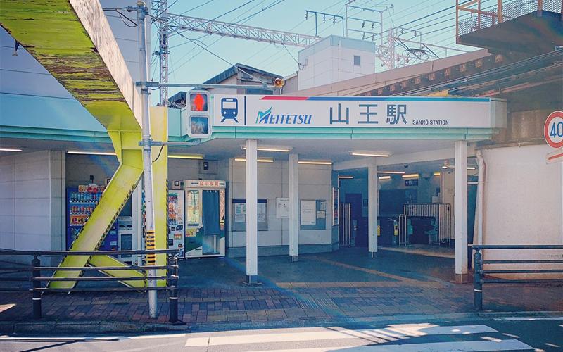 名鉄山王駅より徒歩2分